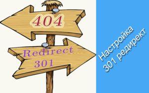 Как настроить 301 редирект