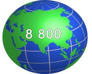 Красивый номер 8800 и его преимущества для бизнеса