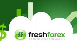 """Форекс брокер """"FreshForex"""""""