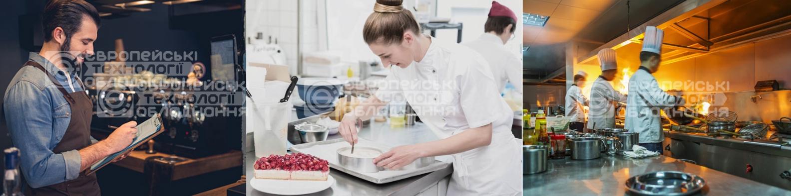 Профессиональное кухонное оборудование для баров, ресторанов и пекарен