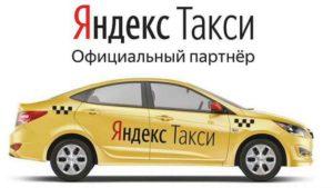 Работа в такси в Кирове