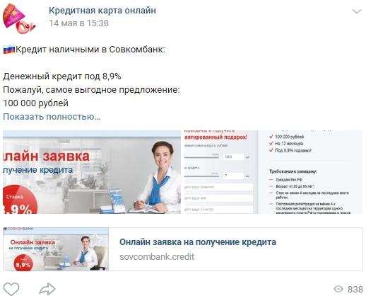Кредит наличными в Совкомбанк
