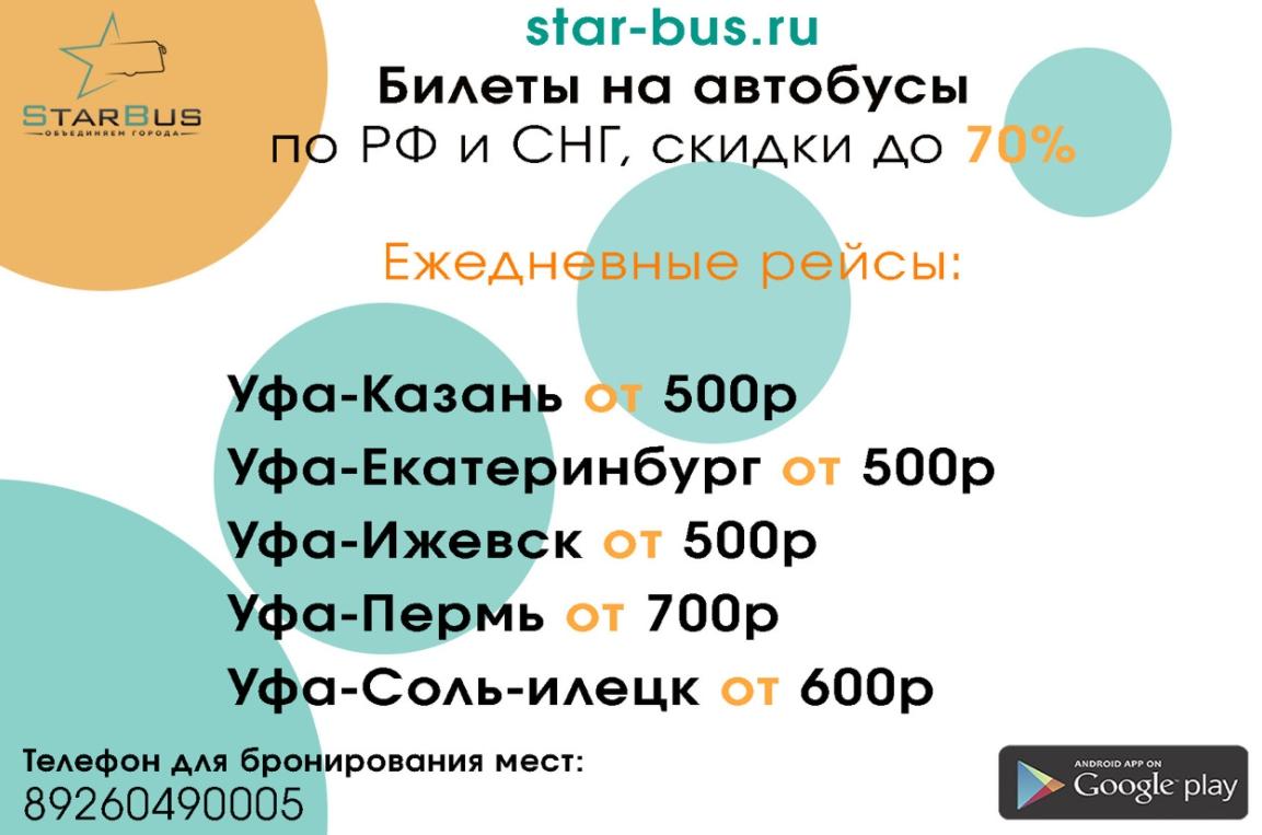 Автобус Уфа-Пермь