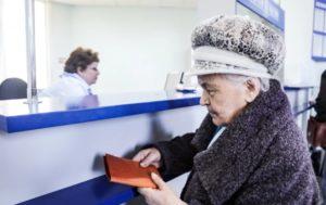 Банк выдает пенсионерам кредиты