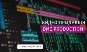 Сколько причин нужно, чтобы обратиться за видео Продакшн Dme.Production