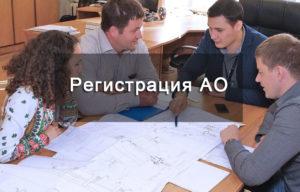 Особенности открытия АО (акционерного общества)