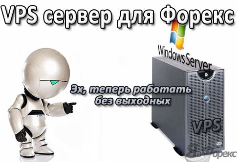 VPS-сервер для Форекс