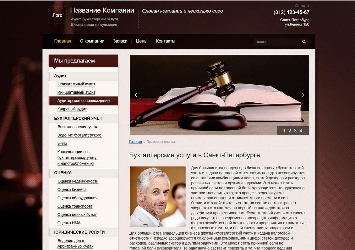 Бизнес на оказании юридических услуг