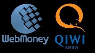 obmen-elektronnoj-valyuty-po-versii-webmoney
