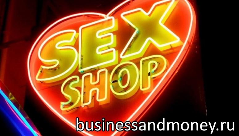 seks-shop-biznes