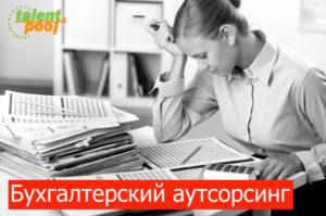 Аутсорсинг бухгалтерских услуг-основные преимущества