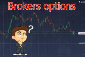Бинарные опционы-выбор брокера