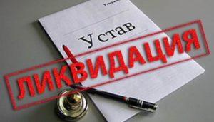Ликвидация фирмы от консалтинговой группы «ЭКСПЕРТ»